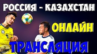 Россия - Казахстан смотреть онлайн трансляция матча 9 сентября 2019 / Чемпионат Европы 2020