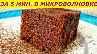 Пирог за 5 минут в Микроволновке! Шоколадный пирог. Простой рецепт