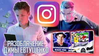 @Дима Евтушенко  ОБМАНУЛ НА 300₴ I РАЗОБЛАЧЕНИЕ Димы Евтушенко  и  MAGIC FIVE  в ИНСТАГРАМЕ