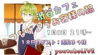 [LIVE] 【#しぶカフェ】渋谷カフェつなげようお客様の輪第18回【ゲスト:兎鞠まり様】