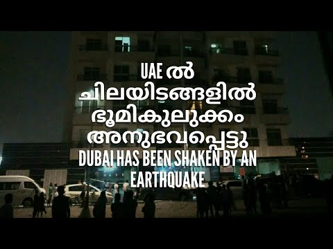 12-sunday-2017 Earth quake in dubai ദുബായിൽ ഭൂമികുലുക്കം-dubai has been shaken by an earthquake