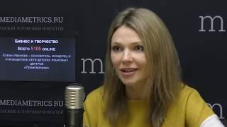 Бизнес и творчество - радио Mediametrics. Интервью с Еленой Ивановой