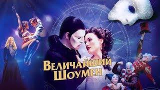 Шоу Величайший Шоумен  шоу золотых хитов мюзиклов Бродвея