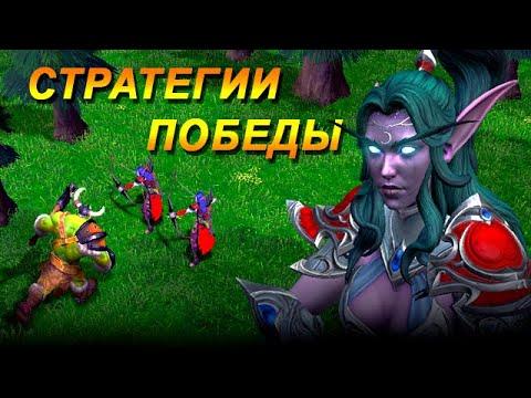 Учимся играть за Эльфов в Warcraft 3 Reforged / Гайд за ночных эльфов