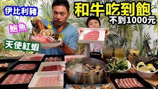 台北信義區和牛吃到飽799元~伊比利豬舌你吃過嗎?☆哪哪麻☆