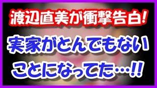 【驚愕】渡辺直美さんが衝撃告白・・・ 実家がとんでもないことになって...