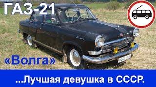 Обзор ГАЗ-21 ''Волга''. Лучшая девушка в СССР.