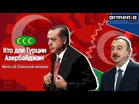 Кто для Турции Азербайджан: и не друг и не враг | Мечты об Османской империи