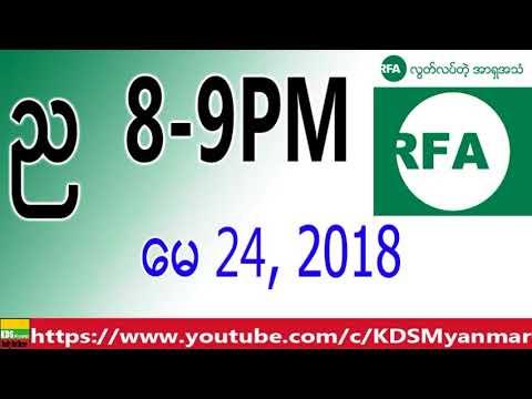 RFA Burmese News, Night May 24, 2018
