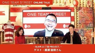 ONE TEAM STREET オンライントークvol.2(廣瀬俊朗さん)~丸の内15丁目PROJECT.~【配信アーカイブ】