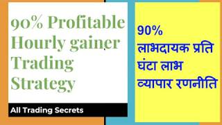 90% Profitable hourly gainer intraday strategy | Say bye to losses