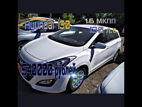 Осмотр Hyundai I30 1.6 2016 год за 540 тыс. руб. Выбираем свой путь.