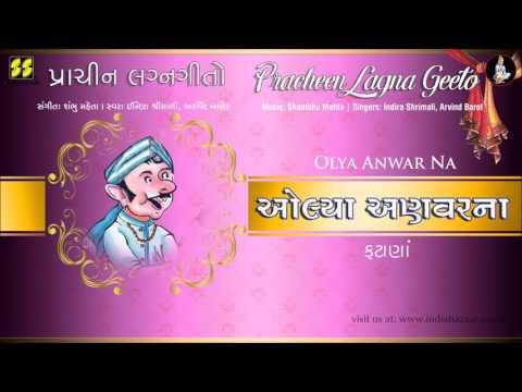 Olya Anwar Na  Pracheen Lagna Geet  Singers: Indira Shrimali Arvind Barot  Music: Shambhu Mehta