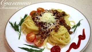 Спагетти Болоньезе рецепт/Быстрые рецепты/ Готовлю с любовью