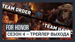 For Honor - Сезон 4 – Трейлер выхода