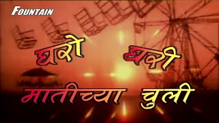 Garo Ghari Matichya Chuli - Latest Marathi Natak | Sunil Tavde, Kishori Ambiye