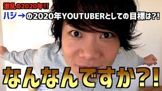 激乱の2020年!ハジ→のYouTuberとしての目標は….♪♪まさかの……!!!!!?