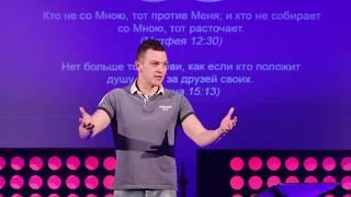 Денис Дмитров - Когда мы воруем друг друга у Бога  (22.04.18)