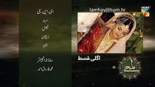 Lamhay  Promo Episode #08- HUM TV Latest Drama