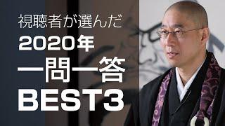 視聴者が選んだ「一問一答」BEST3【2020年版】