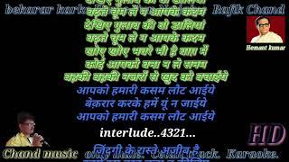 Bekarar karke Hume Yun Na jaiye  celan track  Hindi lyrics  full free  Karaoke