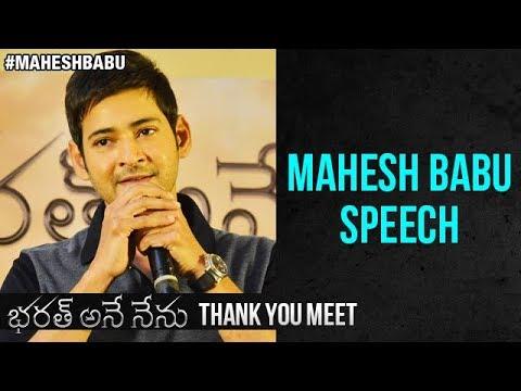 Bharat Ane Nenu Thank You Meet | Mahesh Babu | Kiara Advani | DSP | DVV Danayya