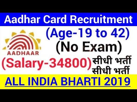 Aadhar Card Recruitment Jobs 2019
