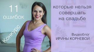 11 ошибок в организации свадьбы и добрый конкурс Wedding blog Ирины Корневой