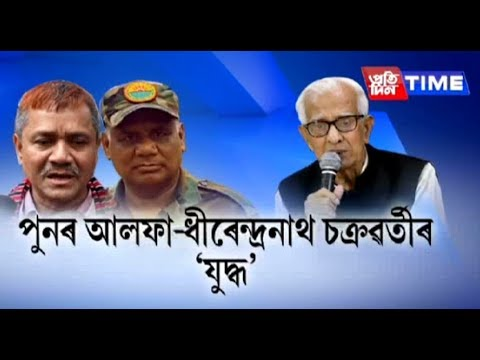 Dhirendra Nath Chakravorty and ULFA leader Paresh Barua takes a dig at each other