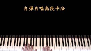 自彈自唱高段手法(教師:張寶文)