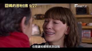 【囧媽的極地任務】幕後花絮-柏娜蒂篇 9/27(五) 活出自我