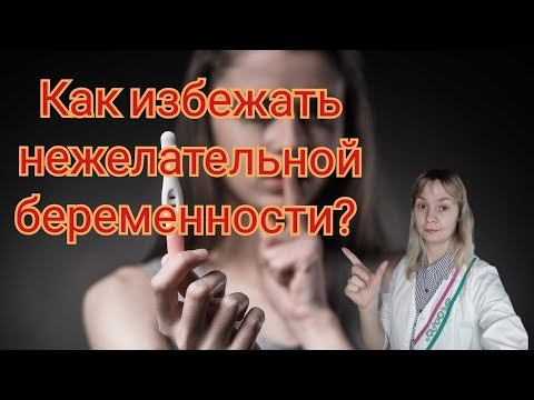 Средства экстренной контрацепции Постинор Эскапел  Женале что делать если порвался презерватив
