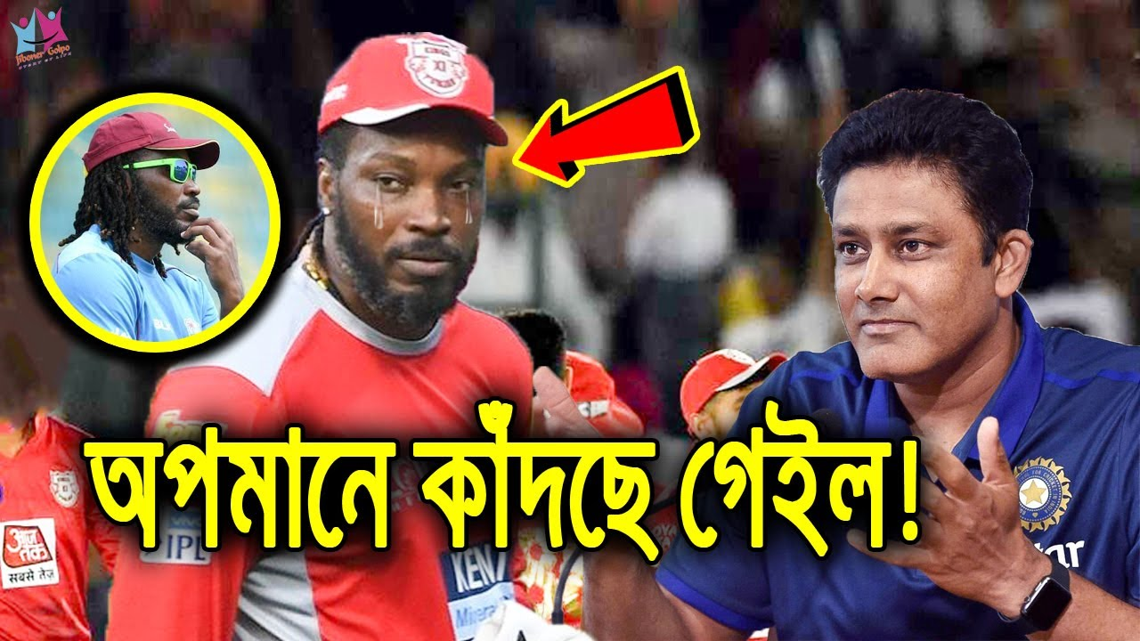 ржЧрзНржпрж╛рж▓рж╛рж░рж┐рждрзЗ ржмрж╕рзЗ ржХрж╛ржБржжржЫрзЗ ржЧрзЗржЗрж▓! ржкрж╛ржЮрзНржЬрж╛ржмрзЗрж░ ржП ржХрзЗржоржи ржЕржмрж┐ржЪрж╛рж░? рж╣рждрж╛рж╢ ржХрзНрж░рж┐ржХрзЗржЯ ржнржХрзНрждрж░рж╛ред Chris Gayle IPL In Punjab