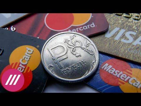 Россия рискует остаться без международных платежных систем. Чем это грозит?