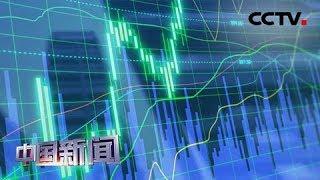 """[中国新闻] 科创板交易""""满月"""" 28家科创板公司股价较发行价平均涨171%   CCTV中文国际"""