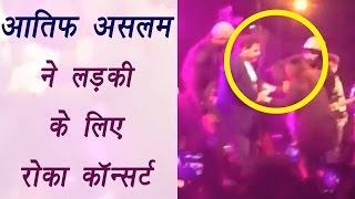 Atif Aslam saves girl from eve-teasing, stops concert midway, watch video   वनइंडिया हिन्दी