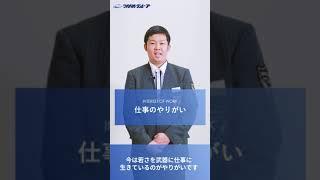 名古屋つばめタクシー未経験者向け採用動画 男性社員編