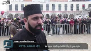 مصر العربية | طوائف مسيحية تبدأ احتفالاتها بعيد الميلاد في بيت لحم