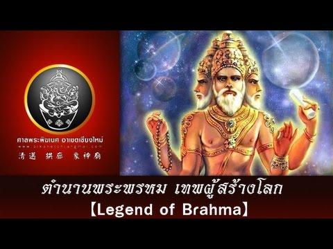 ตำนานพระพรหมเทพเจ้าผู้สร้างโลก【legend of Brahma 】