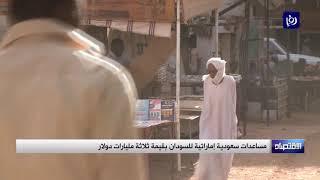 مساعدات سعودية إماراتية بقيمة ثلاثة مليارات دولار للسودان (21-4-2019)