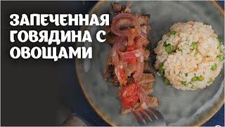Запеченная говядина с овощами видео рецепт | простые рецепты от Дании