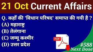 Next Dose #588 | 21 October 2019 Current  Affairs | Daily Current Affairs | Current Affairs In Hindi