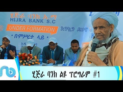 Hijra Bank launching soon