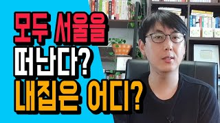모두 서울을 떠난다? …