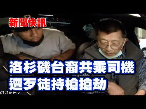 新聞快訊 | 洛杉磯一名台裔共乘司機遭歹徒持槍搶劫
