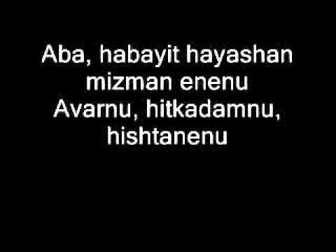 Aba Lyrics by Shlomi Shabat