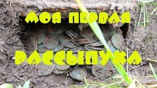 Коп монет и первая РАССЫПУХА! Охота за сокровищами!