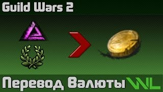 Guild Wars 2 - Перевод валюты (Karma/Laurel to Gold)
