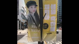 [아이즈원] 채원 생일 홍대 가로등 배너 광고 응원 홍…