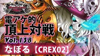 【CREX02】デス・フック:なぼる/『WlW』電アケ的頂上対戦Vol.138